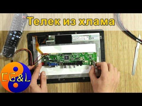 видео: Делаем lcd телевизор или монитор из хлама