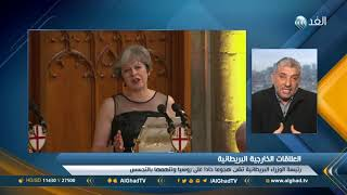 مراسل الغد: هجوم ماي علي روسيا مغامرة لصرف الانتباه عن مشكلات حزب المحافظين