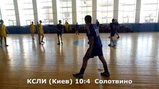Гандбол. КСЛИ (Киев) - Солотвино - 17:8 (1 тайм). Турнир в г. Заставна, 2002 г. р.