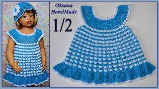 Нарядное детское платье крючком. 1/2 часть. Baby dress crochet