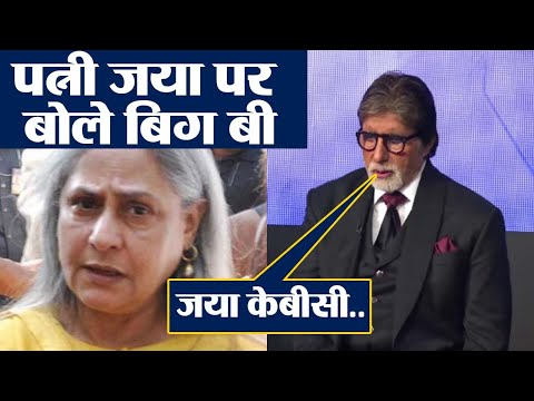 Amitabh Bachchan thanks Jaya Bachchan for watching KBC; Watch Video | FilmiBeat Mp3