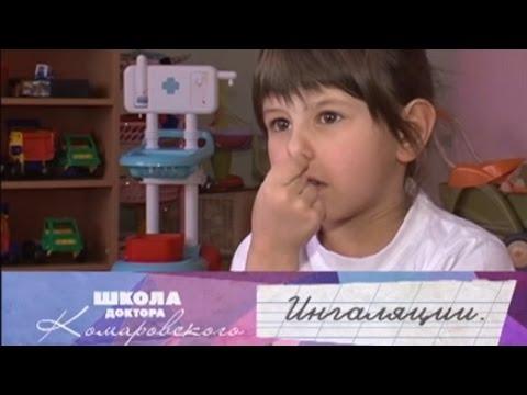 Ингаляции - Школа доктора Комаровского