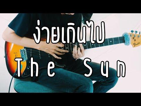 ง่ายเกินไป  The Sun 【Cover Guitar】Mos Peerapat