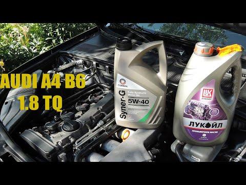Масло AUDI A4 B6 | Выбор,замена и промывка с ДИМЕКСИДОМ| 1.8 Turbo Quattro AMB (170 л.с)