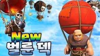 드디어 완성된 테드의 새로운 벌룬 덱?! 클래시로얄 Clash Royale - Balloon deck [테드tv,Tedtv]