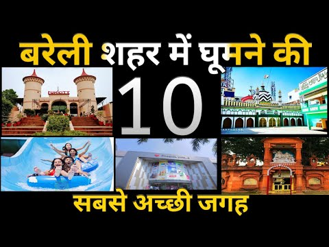 TOP 10 PLACES TO VISIT IN BAREILLY   BAREILLY CITY TOURIST PLACES   BAREILLY DISTRICT UTTAR PRADESH