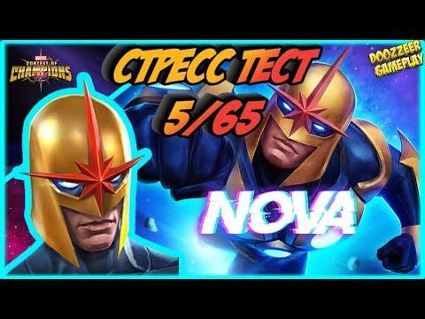 НОВА   Стресс Тест 5/65   Марвел Битва Чемпионов    MCOC   MBCH   NOVA