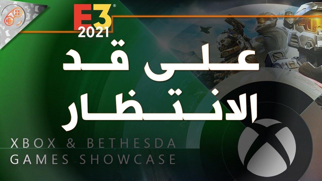 ملخص مؤتمر العاب اكسبوكس وبيثيسدا القوي 🔥 Xbox Bethesda   E3 2021
