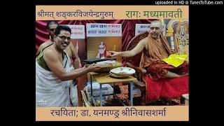 Srimat Shankara vijayendra Gurum- Madhyamavathi Ragam.