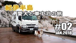 【車中泊】 紀伊半島 犬連れ車中泊の旅 2018 #02 雨の白崎海岸から白良浜へ