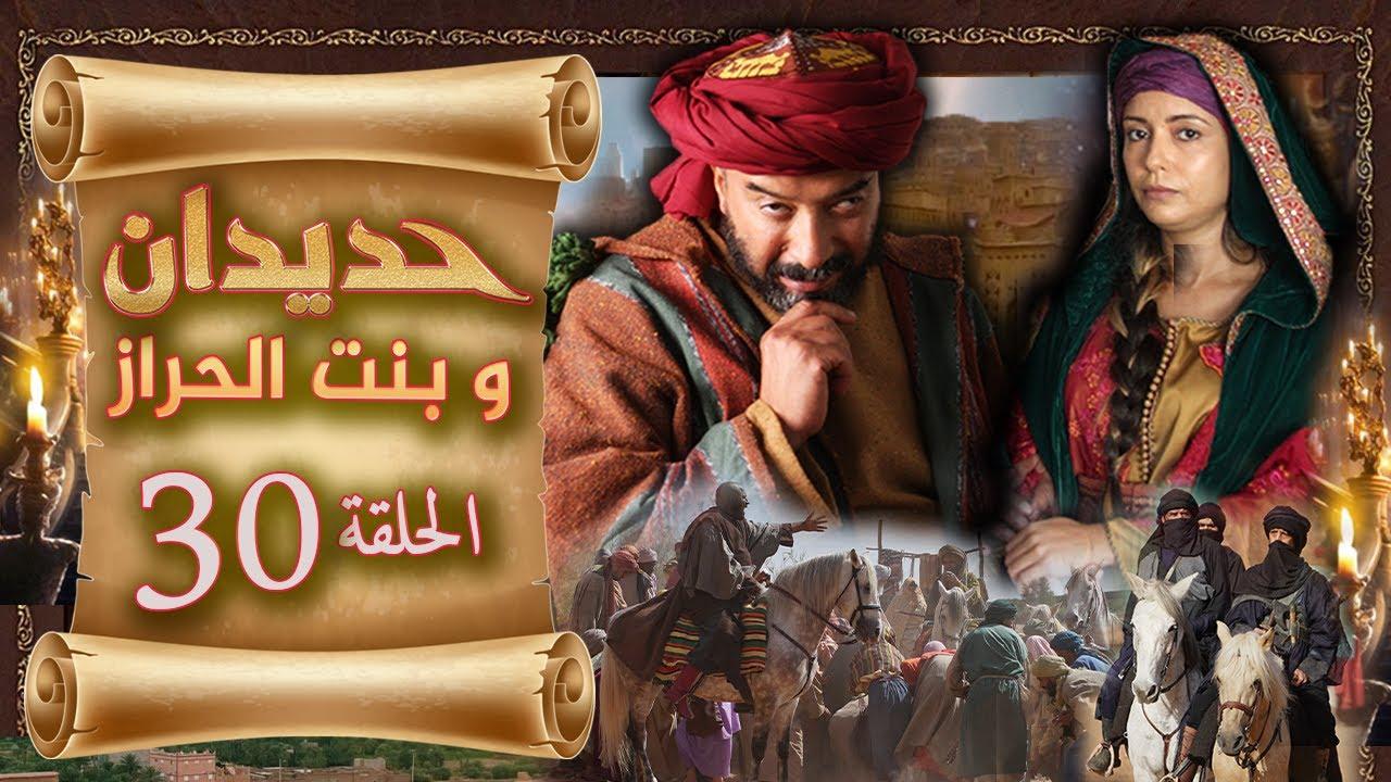 HDIDAN wa Bent El Haraz  EP 30