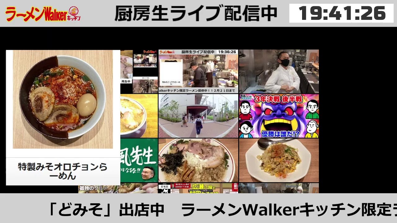 キッチン ラーメン ウォーカー ラーメンWalkerキッチン(ラーメン)の求人情報 求人@飲食店.COM
