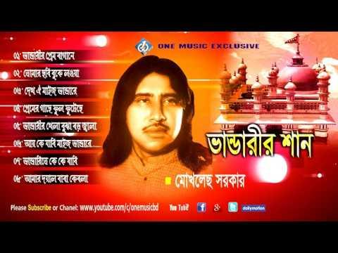 Bangla Baul Gaan Vandari San। Full Album। বাউল গান ভান্ডারী শান /Mokles Sarkar- one music bd