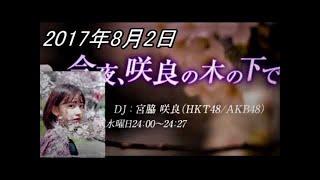 BAYFM番組HP↓ 171004 今夜、咲良の木の下で HKT48 AKB48 宮脇咲良.