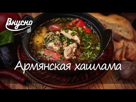 Армянская хашлама - Готовим Вкусно 360!