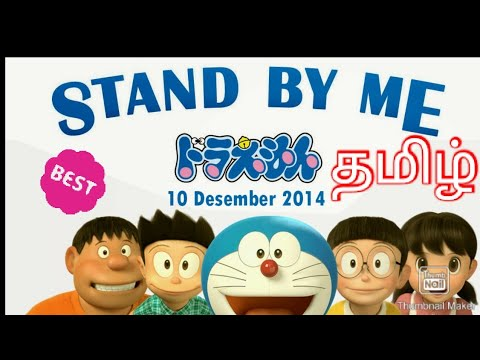 Stand By Me Doraemon 2014 Tamil Dubbed Full Movie Free Download Youtube