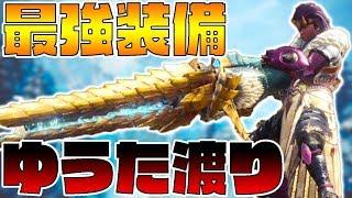 シールド散弾ヘビィが最強すぎて、ゆうた渡りが止まらない件【モンスターハンターワールドアイスボーン】