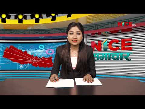NICE Samachar | नाइस समाचार | NICE News | NICE TV HD | २०७६.११.१६ | 2020-02-28