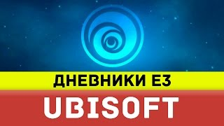 Точка отчета - Watch Dogs 2, Star Trek, For Honor и другие игры Ubisoft