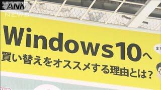 14日でWindows7サポート終了 アップデート呼びかけ(20/01/14)