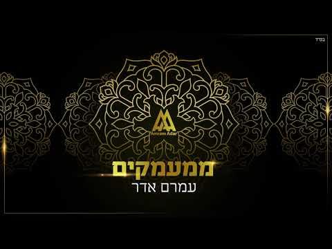 ממעמקים- Mimaamakim- Amram Adar