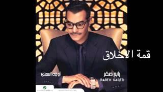 Rabeh Saqer … Qemat El Akhlaq | رابح صقر  … قمة الأخلاق