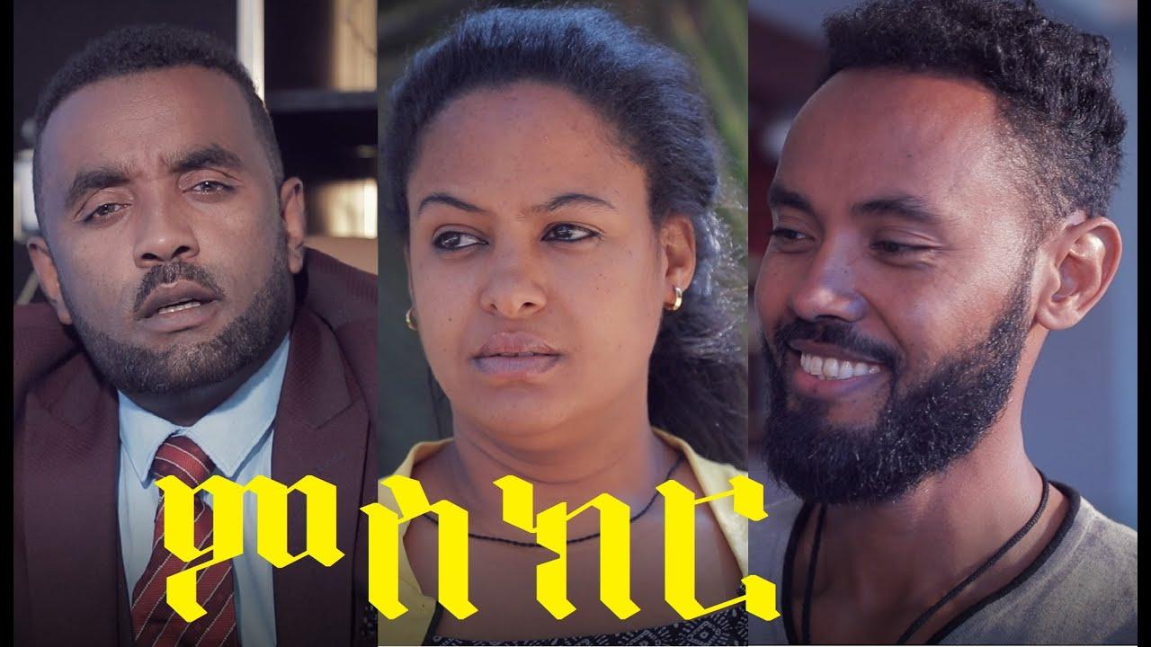 Download ምስክር ሙሉ ፊልም Miseker full Ethiopian film 2021