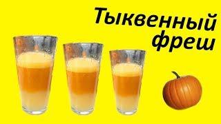 Тыквенный сок - польза и варианты подачи