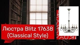 Люстра BLITZ 17638 (BLITZ 6580-47) обзор