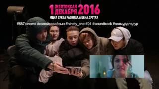 """""""Гламур для дур"""" во всех кинотеатрах страны с 1 декабря 2016 г"""