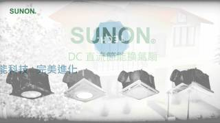 SUNON建準換氣扇簡介