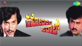 Sahodarara Saval | Hey Nanagaagiye song