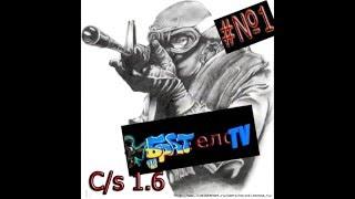 Counter-Strike 1.6  (Мой первый Л.п)