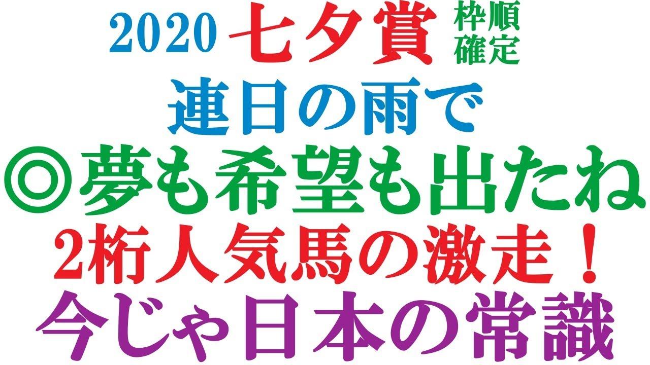 七夕賞予想 2020 枠順確定  道悪で大荒れ確定か? 2桁人気の穴馬に注目!