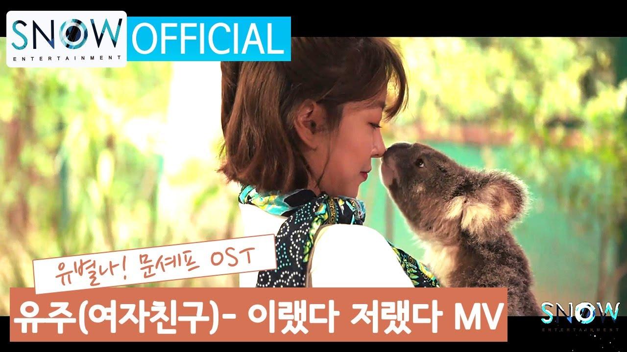 [Official MV]유주Yuju(여자친구) - 이랬다 저랬다 '유별나! 문셰프OST Part.1'  YUJU(GFRIEND) OST M/V