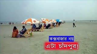 চাঁদপুর মিনি কক্সবাজার | পদ্মার নদীর সৈকত | Chandpur mini Cox's Bazar | Chandpur Padma River Beach