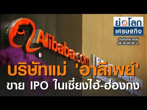 """บริษัทแม่""""อาลีเพย์""""ขาย IPO ในเซี่ยงไฮ้-ฮ่องกง I ย่อโลกเศรษฐกิจ  21 ก.ค. 63"""