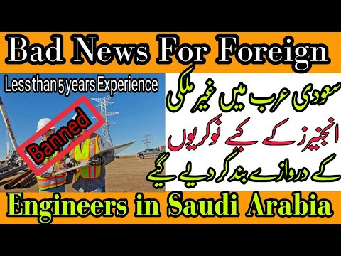 Jobs in Saudi Arabia For New Engineers Banned !