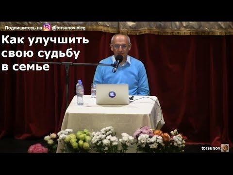 Как улучшить свою судьбу в семье   Торсунов О.Г. 01 Санкт Петербург   29.10.2018