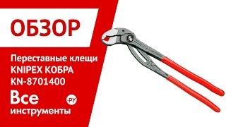 Универсальные переставные клещи KNIPEX КОБРА KN-8701400(, 2012-07-31T06:21:32.000Z)