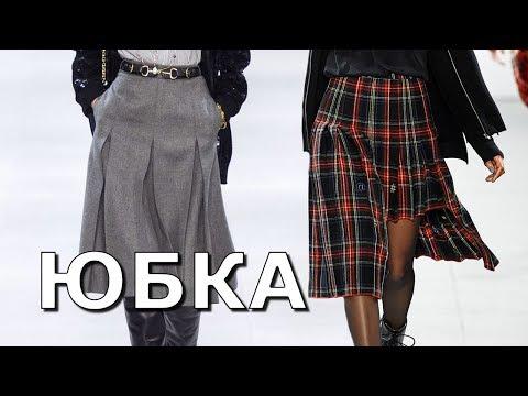 Юбка на осень 2019 зима 2020. Какую юбку выбрать, чтобы быть модной