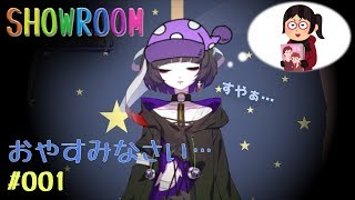 【SHOWROOM】おやすみなさい配信【#001】