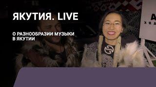 О музыкальных стилях в республике: Якутия.Live