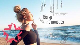 Настя Кудри - Ветер на пальцах