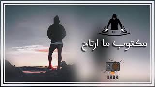 اغاني عراقيه ~ مكتوب ما ارتاح دي جي