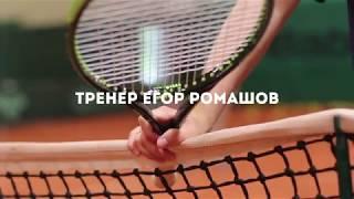 Тренер по большому теннису Егор Ромашов