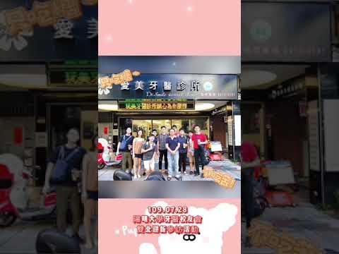 【陽明牙醫校友會】2020.07.28 雙北迎新參訪校友診所活動花絮分享