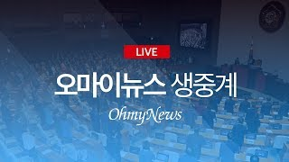 [핫스팟 생중계] 이낙연 전 총리 민주당 복귀 / 민주당 최고위원 회의-총선공약 발표