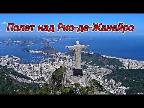 Полет на вертолете над Рио-де-Жанейро, статуя Христа-Искупителя