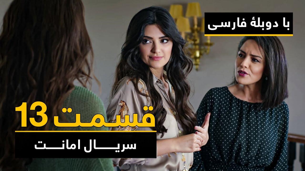 Download سریال ترکی امانت با دوبلۀ فارسی - قسمت ۱۳   Legacy Turkish Series ᴴᴰ (in Persian) - Episode 13